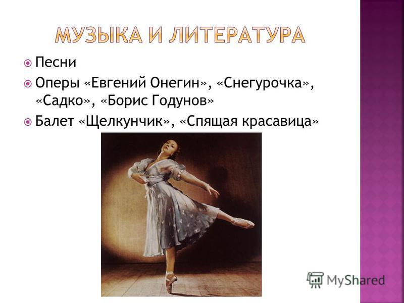 Песни Оперы «Евгений Онегин», «Снегурочка», «Садко», «Борис Годунов» Балет «Щелкунчик», «Спящая красавица»