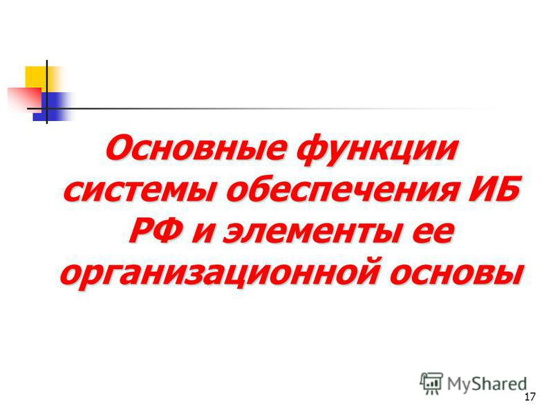 17 Основные функции системы обеспечения ИБ РФ и элементы ее организационной основы