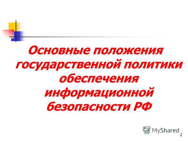2 Основные положения государственной политики обеспечения информационной безопасности РФ