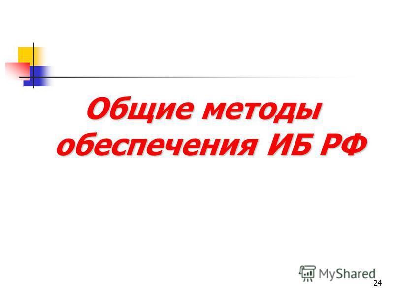 24 Общие методы обеспечения ИБ РФ