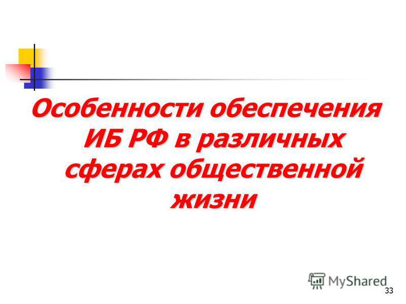 33 Особенности обеспечения ИБ РФ в различных сферах общественной жизни