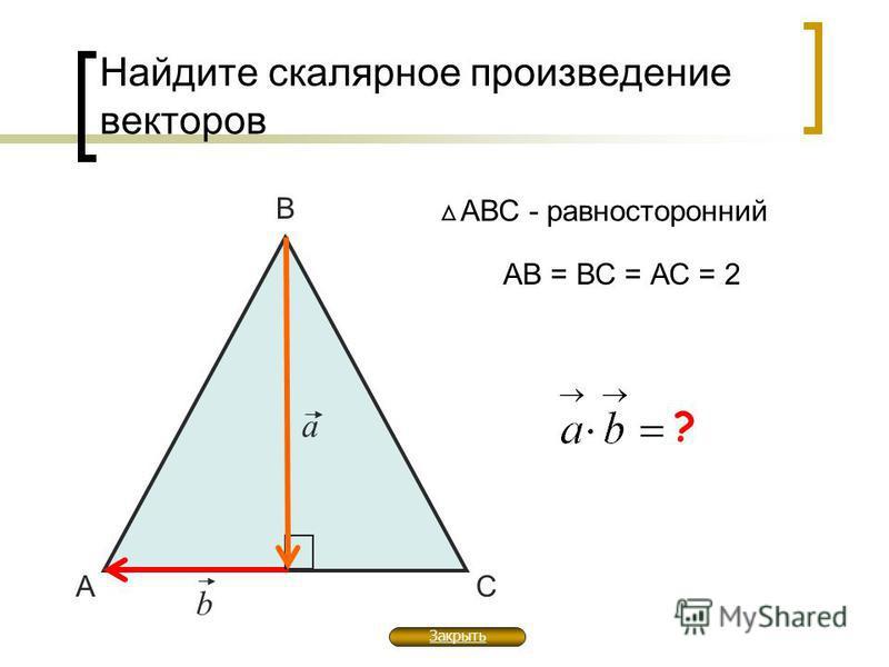 Найдите скалярное произведение векторов А В С АВС - равносторонний a b АВ = ВС = АС = 2 0 ? Закрыть