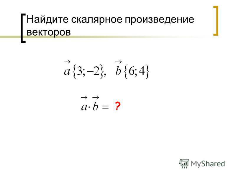 Найдите скалярное произведение векторов 10 ?