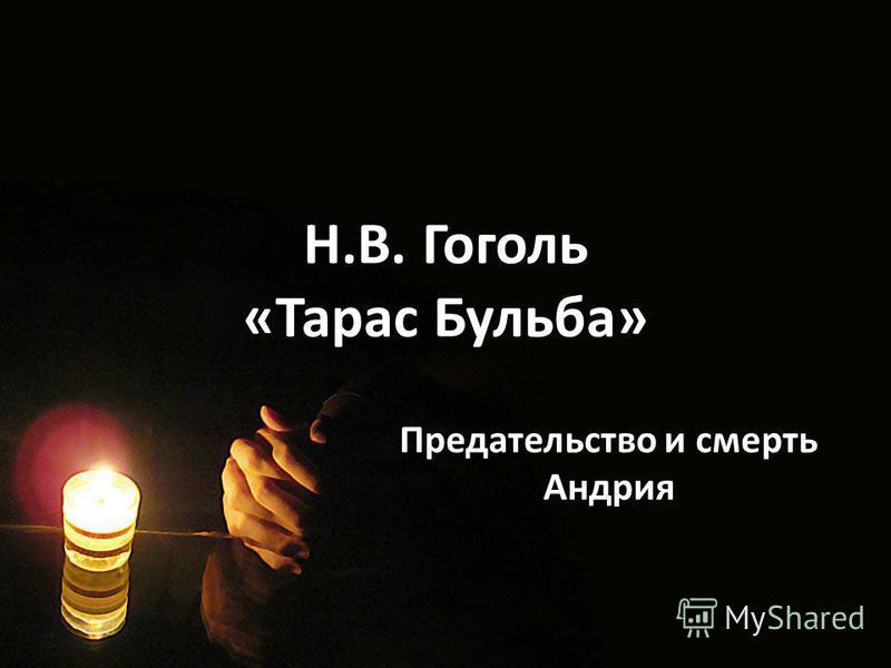 Н.В. Гоголь «Тарас Бульба» Предательство и смерть Андрия