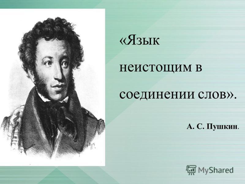 «Язык неистощим в соединении слов». А. С. Пушкин.