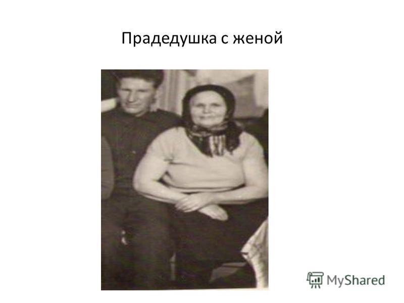Прадедушка с женой