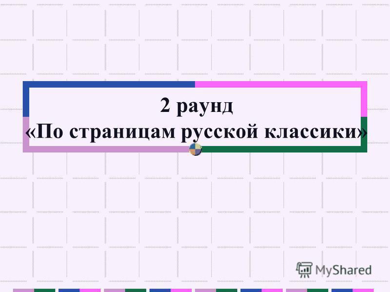 2 раунд «По страницам русской классики»