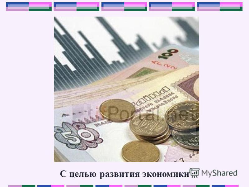 С целью развития экономики