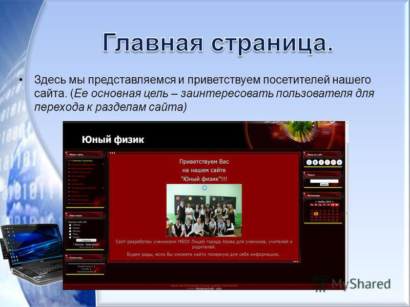 Здесь мы представляемся и приветствуем посетителей нашего сайта. (Ее основная цель – заинтересовать пользователя для перехода к разделам сайта)