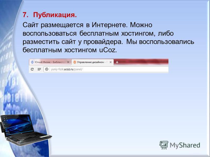 7.Публикация. Сайт размещается в Интернете. Можно воспользоваться бесплатным хостингом, либо разместить сайт у провайдера. Мы воспользовались бесплатным хостингом uCoz.