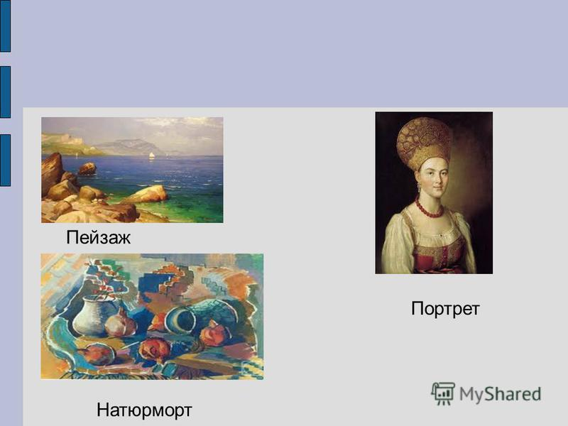 Пейзаж Натюрморт Портрет