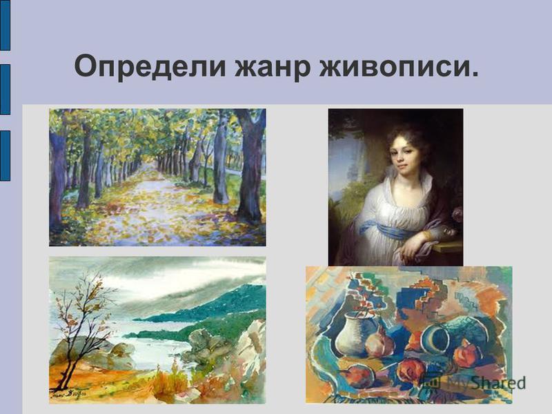 Определи жанр живописи.