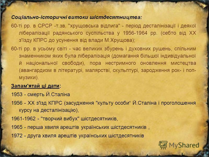 Соціально-історичні витоки шістдесятництва: 60-ті рр. в СРСР -т.зв.