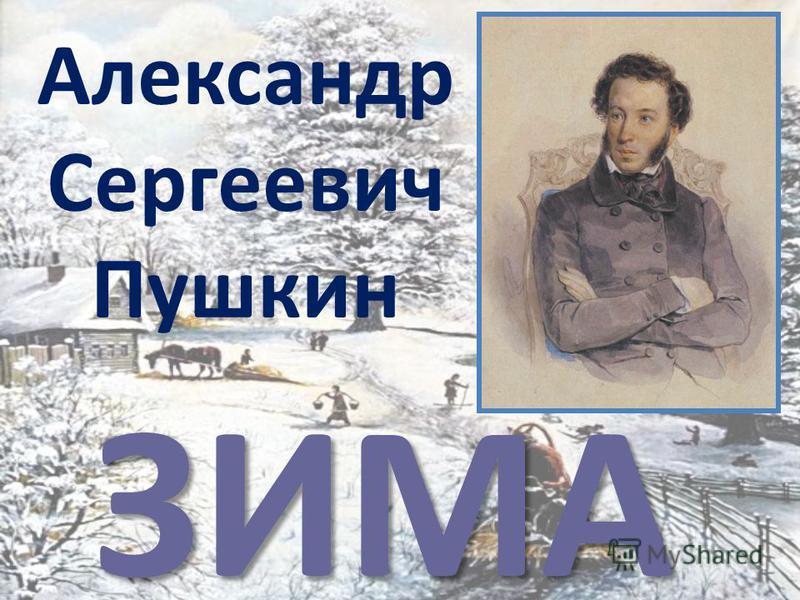 Александр Сергеевич Пушкин ЗИМА
