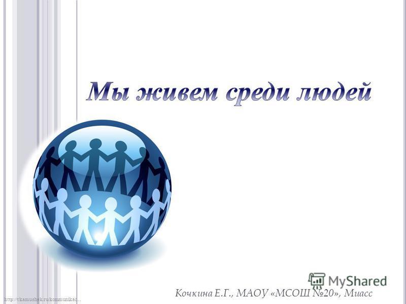 Кочкина Е.Г., МАОУ «МСОШ 20», Миасс http://vkamushek.ru/kommunikac…