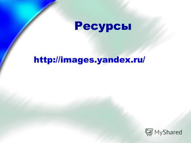 Ресурсы http://images.yandex.ru/
