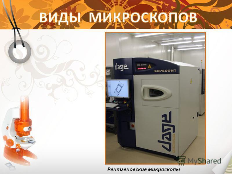 Рентгеновские микроскопы