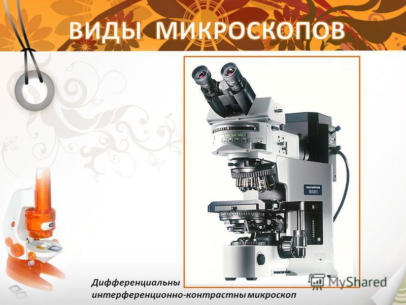 Дифференциальны интерференционно-контрастны микроскоп
