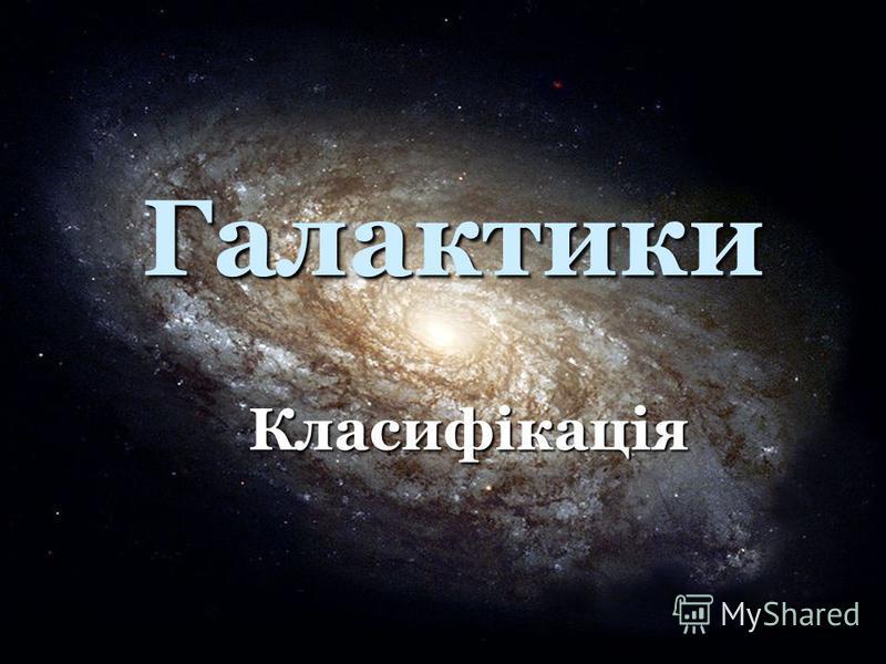 Галактики Класифікація