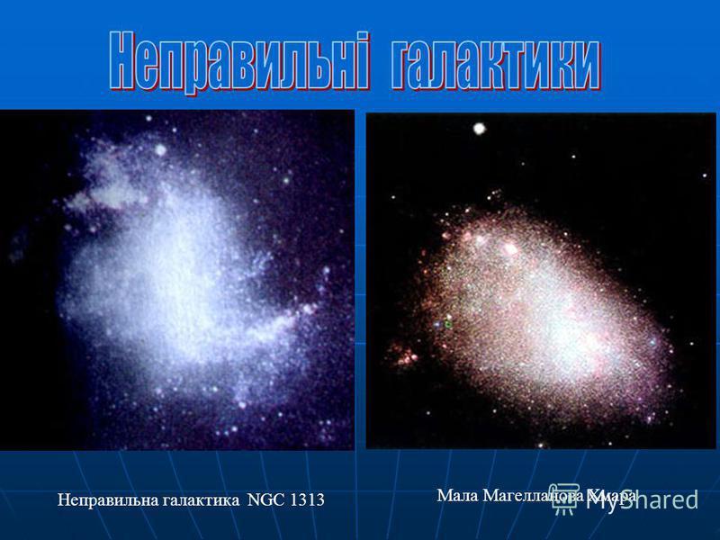 Мала Магелланова Хмара Неправильна галактика NGC 1313