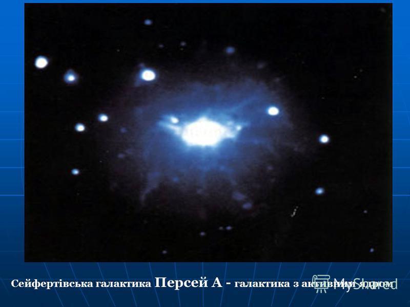 Сейфертівська галактика Персей А - галактика з активним ядром