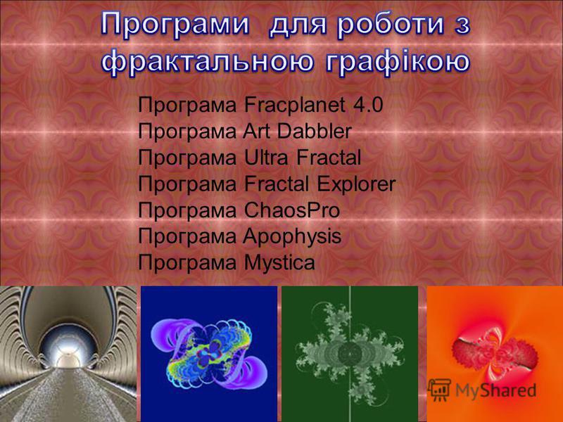Програма Fracplanet 4.0 Програма Art Dabbler Програма Ultra Fractal Програма Fractal Explorer Програма ChaosPro Програма Apophysis Програма Mystica