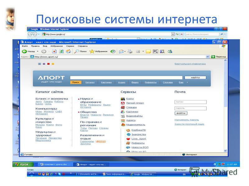 Поисковые системы интернета В России наиболее распространенными поисковыми системами являются: Рамблер (www.rambler.ru); Яндекс (www.yandex.ru); Мэйл (www.mail.ru) Апорт(www.oport.ru)www.oport.ru Google (www.google.ru)