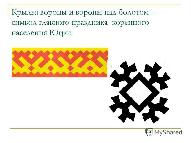 Крылья вороны и вороны над болотом – символ главного праздника коренного населения Югры
