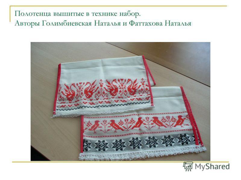 Полотенца вышитые в технике набор. Авторы Голимбиевская Наталья и Фаттахова Наталья