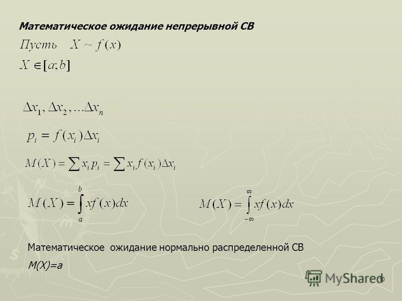 10 Математическое ожидание непрерывной СВ Математическое ожидание нормально распределенной СВ М(Х)=а