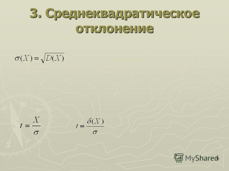 19 3. Среднеквадратическое отклонение