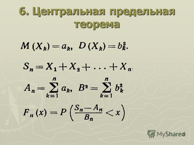 23 6. Центральная предельная теорема