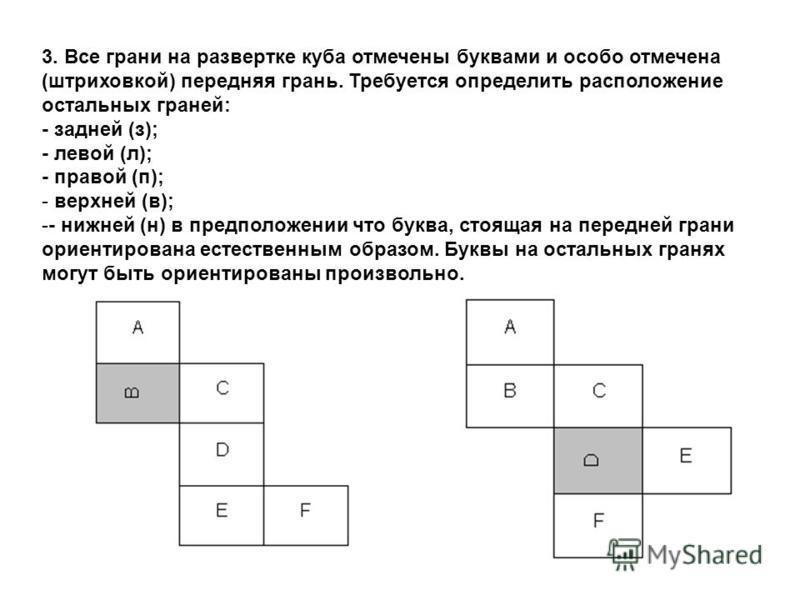 3. Все грани на развертке куба отмечены буквами и особо отмечена (штриховкой) передняя грань. Требуется определить расположение остальных граней: - задней (з); - левой (л); - правой (п); - верхней (в); -- нижней (н) в предположении что буква, стоящая
