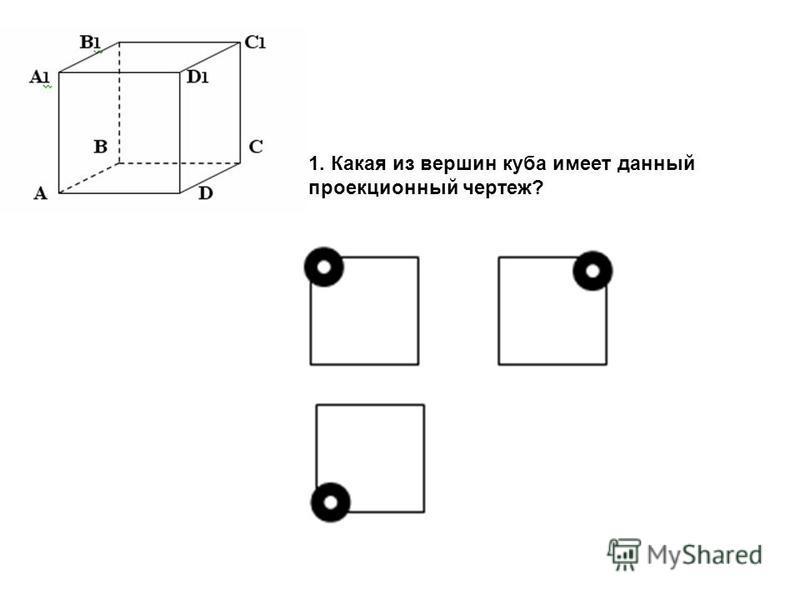 1. Какая из вершин куба имеет данный проекционный чертеж?