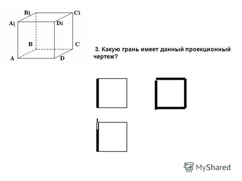 3. Какую грань имеет данный проекционный чертеж?