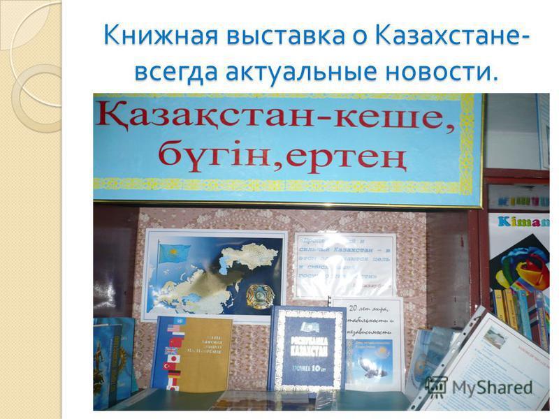 Книжная выставка о Казахстане - всегда актуальные новости.