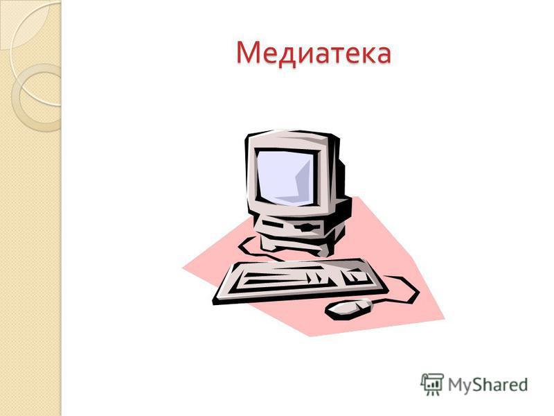 Медиатека