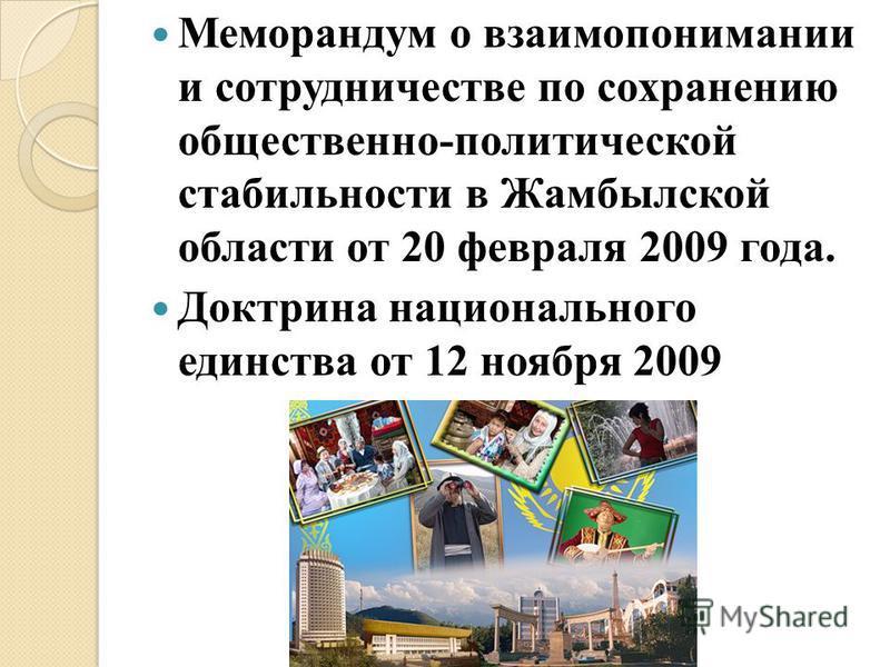Меморандум о взаимопонимании и сотрудничестве по сохранению общественно-политической стабильности в Жамбылской области от 20 февраля 2009 года. Доктрина национального единства от 12 ноября 2009