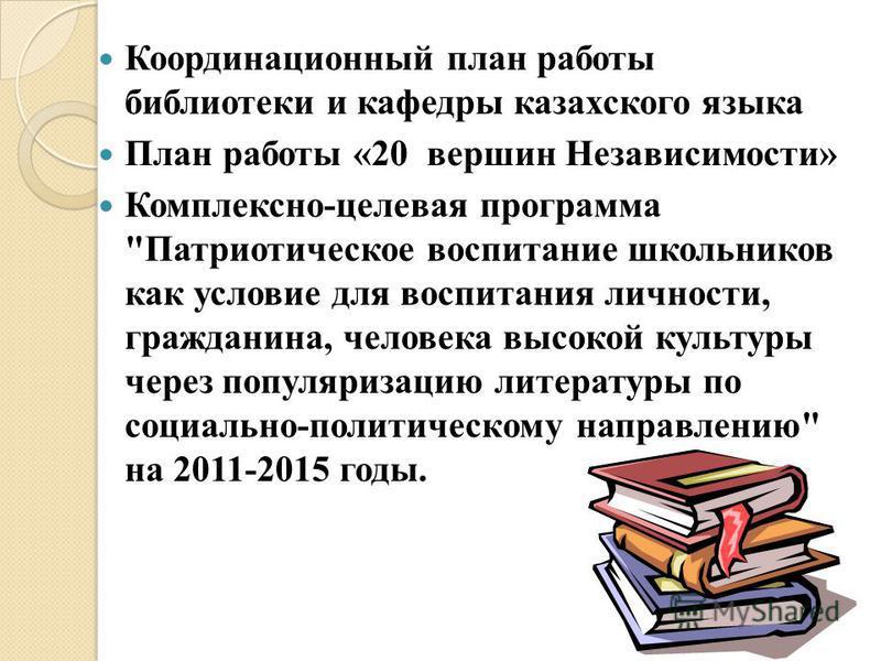 Координационный план работы библиотеки и кафедры казахского языка План работы «20 вершин Независимости» Комплексно-целевая программа