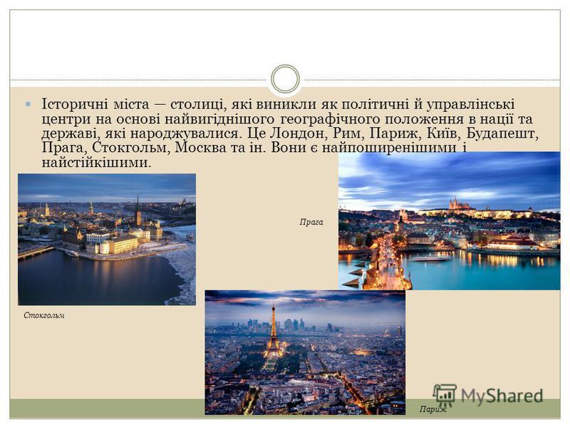 Історичні міста столиці, які виникли як політичні й управлінські центри на основі найвигіднішого географічного положення в нації та державі, які народжувалися. Це Лондон, Рим, Париж, Київ, Будапешт, Прага, Стокгольм, Москва та ін. Вони є найпоширеніш