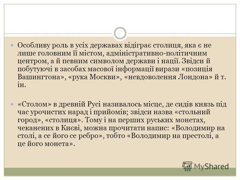 Особливу роль в усіх державах відіграє столиця, яка є не лише головним її містом, адміністративно-політичним центром, а й певним символом держави і нації. Звідси й побутуючі в засобах масової інформації вирази «позиція Вашингтона», «рука Москви», «не