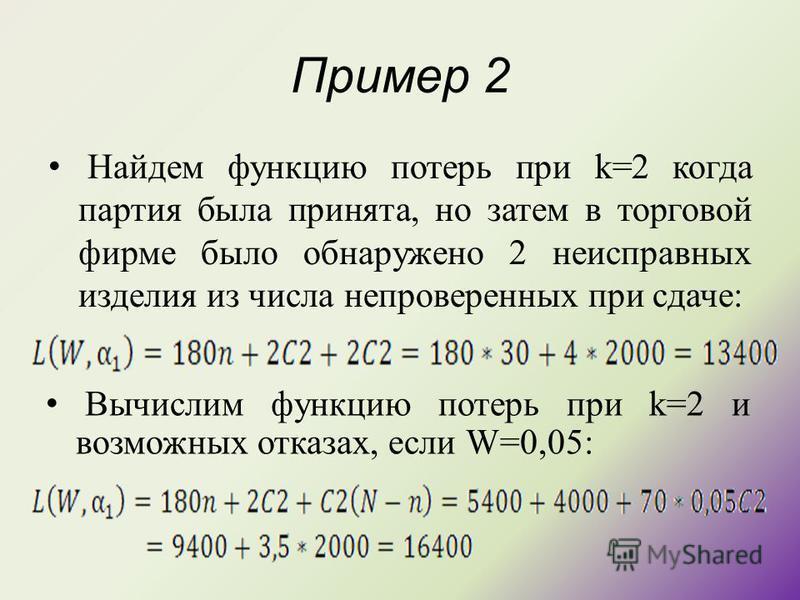 Пример 2 Найдем функцию потерь при k=2 когда партия была принята, но затем в торговой фирме было обнаружено 2 неисправных изделия из числа непроверенных при сдаче: Вычислим функцию потерь при k=2 и возможных отказах, если W=0,05: