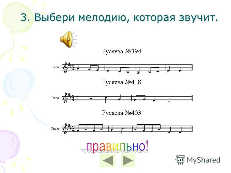 3. Выбери мелодию, которая звучит.
