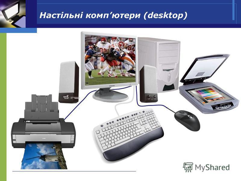 Настільні компютери (desktop)