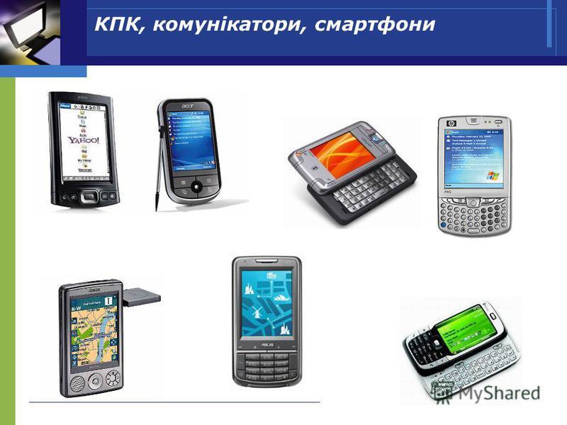 КПК, комунікатори, смартфони
