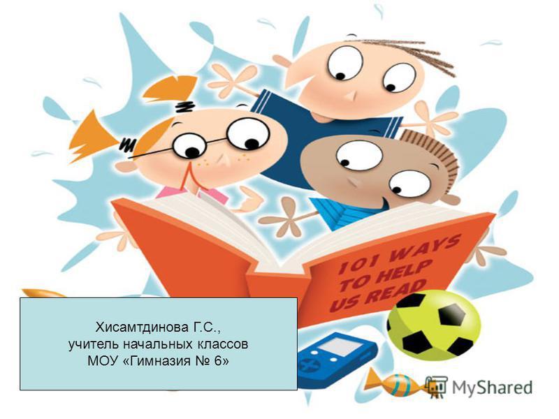 Хисамтдинова Г.С., учитель начальных классов МОУ «Гимназия 6»