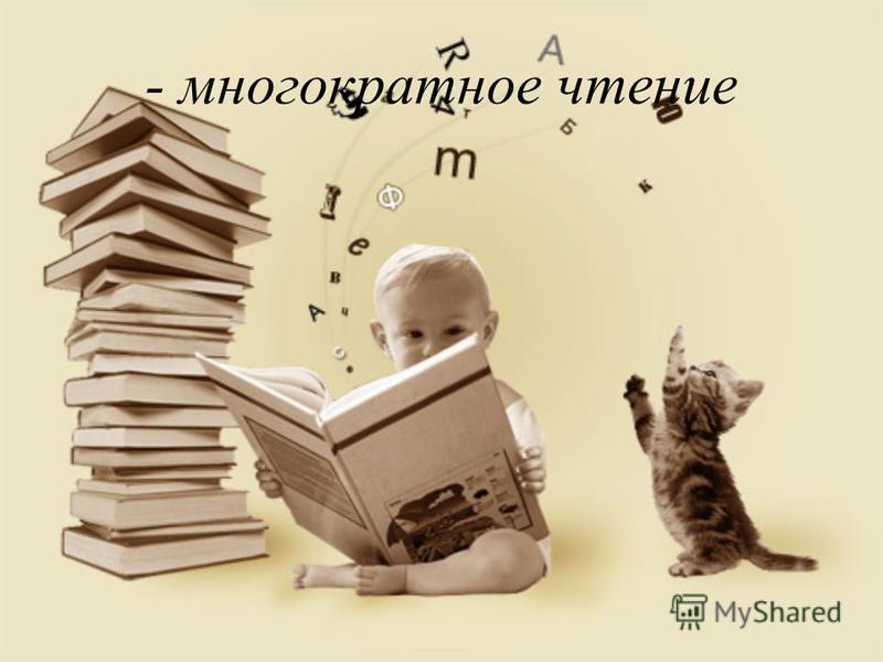 - многократное чтение