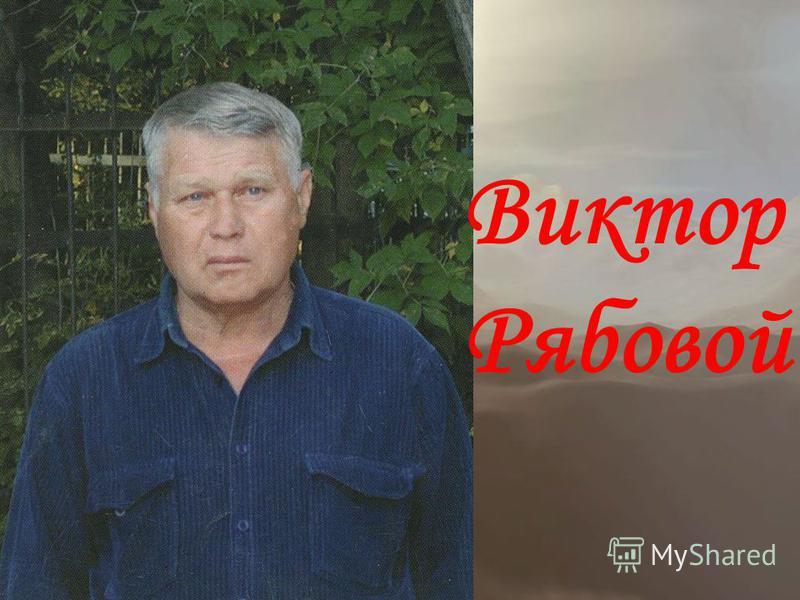 Виктор Рябовой