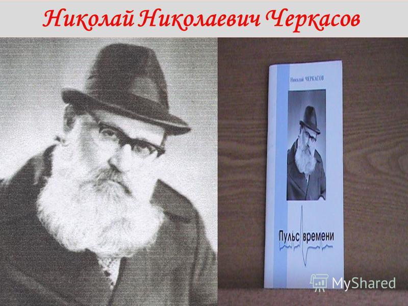 11.08.2015 Николай Николаевич Черкасов