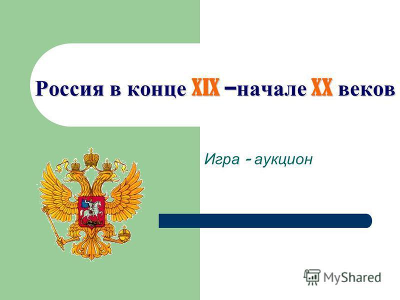 Россия в конце XIX – начале XX веков Игра - аукцион